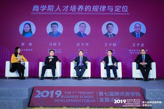 第七届腾讯商学院发展论坛举行:共话商科发展与初心